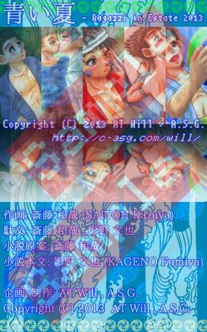 "[AT Will] ""青い夏 ─ Ragazzi in Estate 2013"" ─ サンプル"