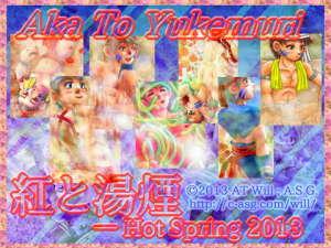 "[AT Will] ""紅と湯煙 ─ Hot Spring 2013"""