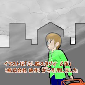 煤煙と排ガスと