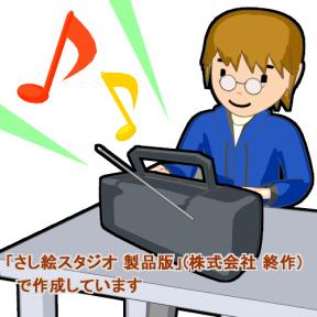 久しぶりのラジオ
