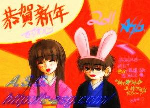 恭賀新年 (A Happy New Year) 2011