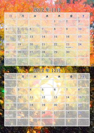 2012年 11/12月 カレンダー / 葉書サイズ