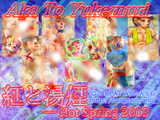 [AT Will] 紅と湯煙 ─ Hot Spring 2013 [X18]