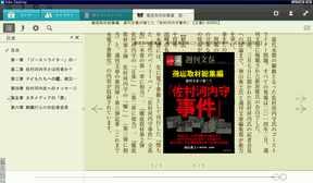 文春e-Books『徹底取材総集編 週刊文春が報じた「佐村河内守事件」』