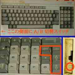 X1 turbo II のキーボード