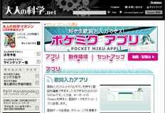 """""""ポケット・ミク"""" アプリ ページ"""