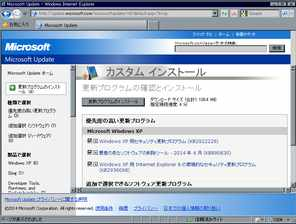 Windows Update (Windows XP SP3 / IIE8)