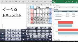 Google Document/Spreadsheet App./MS Office Mobile