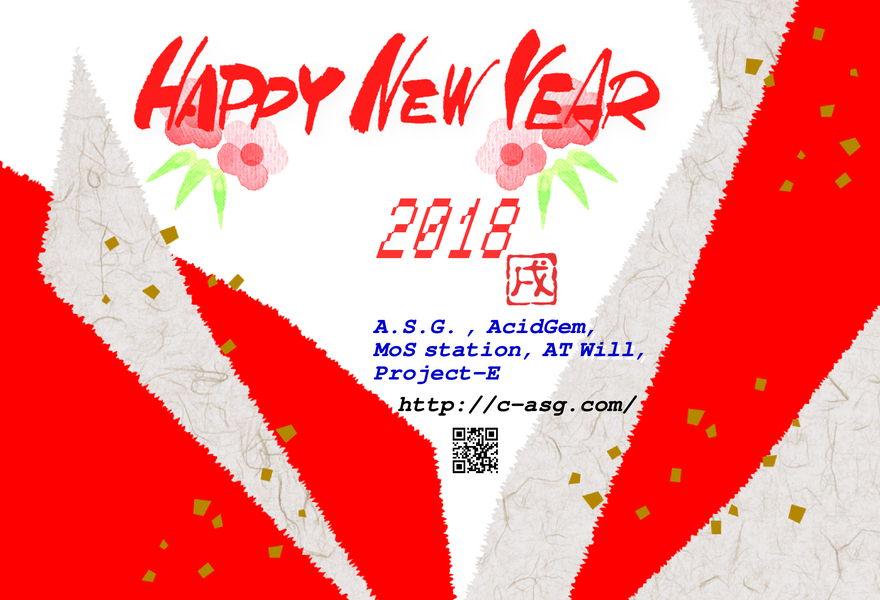 恭賀新年 2018年