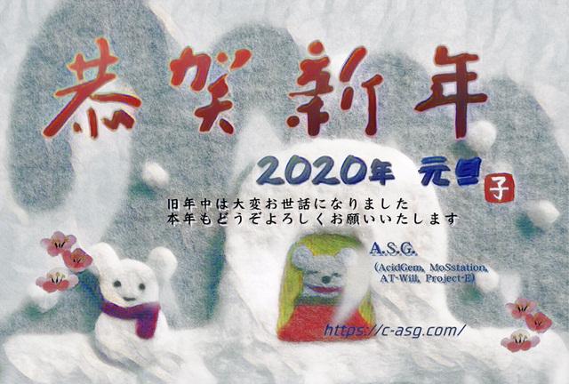 A.S.G. 年賀状 2020